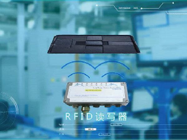 RFID无线识别系统